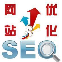 SEO翻译成中文就是搜索引擎优化的意思